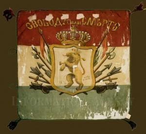 знамето на четата на Филип Тотю от 1867 г.