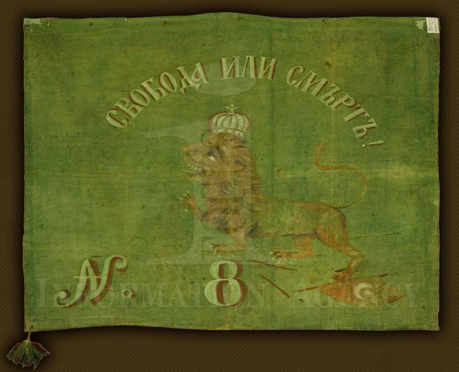 Знаме № 8 от Априлското въстание