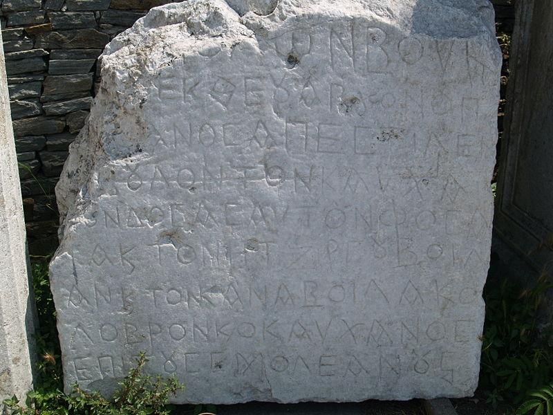 Пресиянов надпис от Филипи, първа плоча