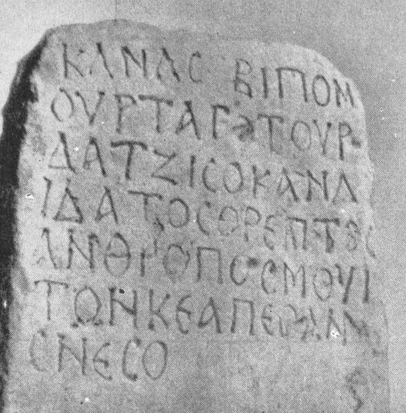 Каменен надпис, в който се споменава името на хан ювиги Омургаг