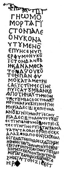 """Омуртаговият надпис от колоната в църквата """"Св. Четиридесет мъченици"""" във Велико Търново"""