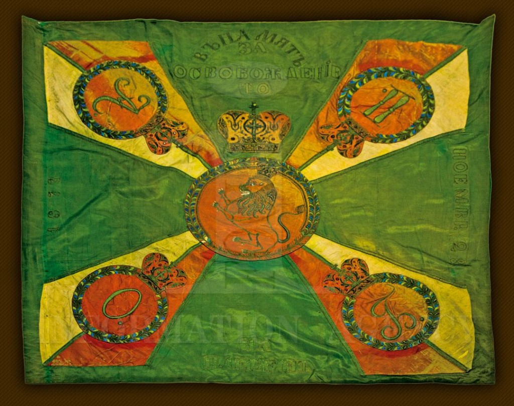 Възпоменателно знаме за освобождението на Плевен, Знаме на Плевенска №16 пеша дружина, лице