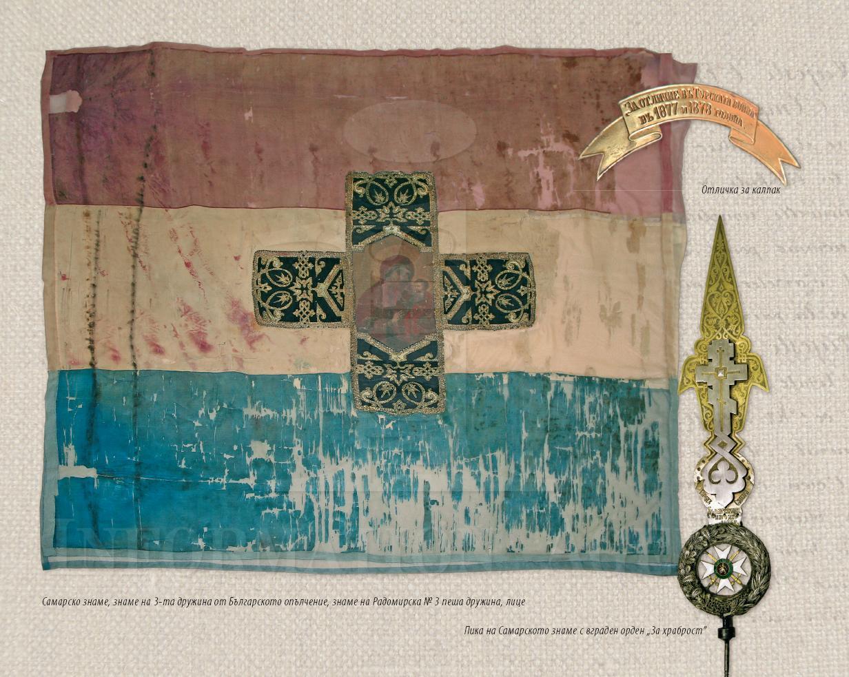 Самарско знаме, знаме на 3-та дружина от Българското опълчение, знаме на Радомирска № 3 пеша дружина