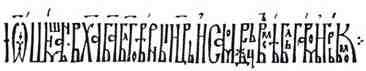 "Титла във везано писмо на Иван Шишман в негова грамота от 14 в. Разчита се: ""Іω(аннъ) Шишмань в(ъ) Х(рист)а Б(ог)а бл(а)говѣрныи ц(а)рь и самодрьжець въсѣм бльгаромь и грькомь"""