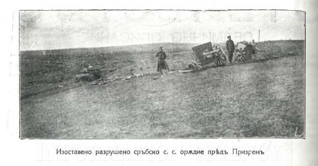 Изоставено сръбско оръдие пред гр. Призрен. Архивна фотография