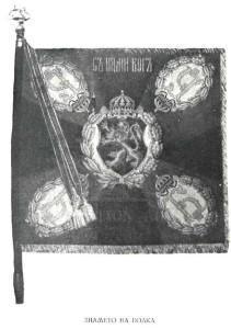5-ти Артилерийски полк
