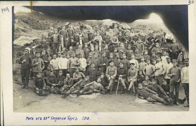 39-ти  пехотен Солунски полк