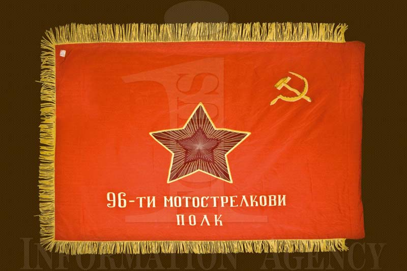 96-ти мотострелкови полк - знаме
