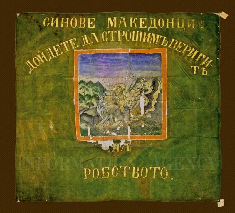 7-ма  Кумановска  Македоно-Одринска дружина