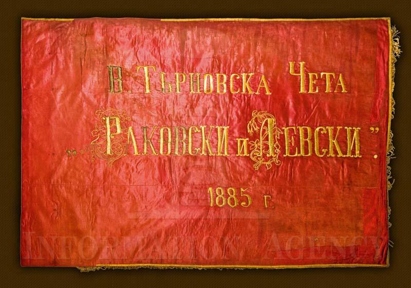 """Великотърновска чета 1885 г. """"Раковски и Левски"""""""