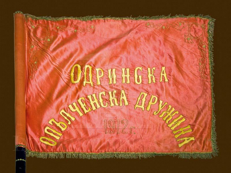 5-та Одринска Македоно-Одринска дружина