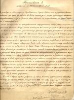 Петербургският протокол