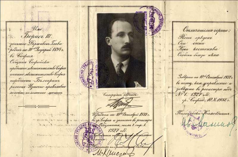 Лична карта на Борис III