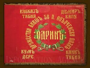 58-ми пехотен Опълченски полк