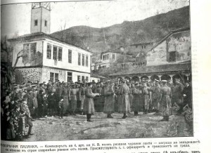 4-ти Артилерийски на Н. Ц. В. Цар Фердинанд І полк
