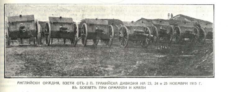 Английски оръдия, взети от ІІ-ра пехотна Тракийска дивизия, в боевете при Орманли и Каяли